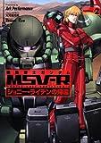 機動戦士ガンダムMSV-R ジョニー・ライデンの帰還 (2) (角川コミックス・エース 83-11)