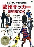 欧州サッカー戦術BOOK (エイムック)
