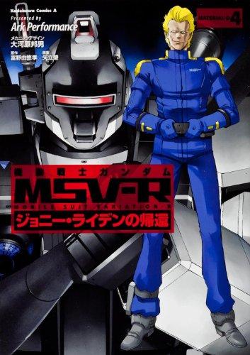 機動戦士ガンダムMSV‐R ジョニー・ライデンの帰還 (4) (カドカワコミックスAエース)