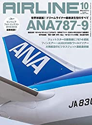 AIRLINE (エアライン) 2014年10月号