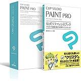 CLIP STUDIO PAINT PRO 公式リファレンスブックモデル