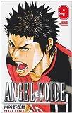 ANGEL VOICE 9 (少年チャンピオン・コミックス)