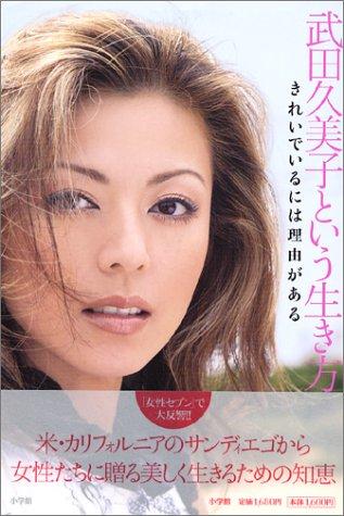 武田久美子という生き方 きれいでいるには理由がある