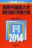 関西外国語大学・関西外国語大学短期大学部 (2014年版 大学入試シリーズ)