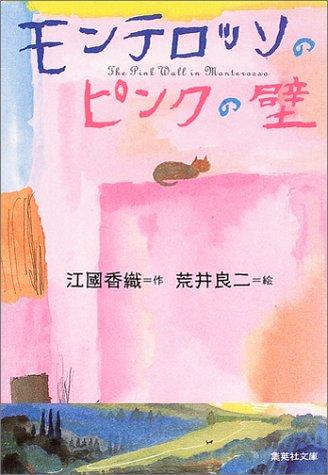 モンテロッソのピンクの壁 (集英社文庫)