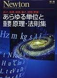 あらゆる単位と重要原理・法則集―長さ,面積,体積,重さ,時間,熱量… (ニュートンムック Newton別冊)