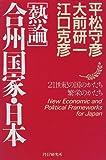 「熱論」合州国家・日本―21世紀の国のかたち 繁栄のかたち