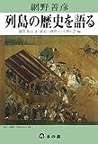 列島の歴史を語る