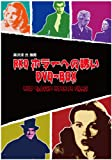RKO ホラーへの誘い DVD-BOX