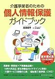 介護事業者のための個人情報保護ガイドブック