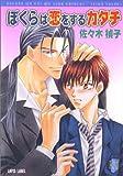 ぼくらは恋をするカタチ / 佐々木 禎子 のシリーズ情報を見る