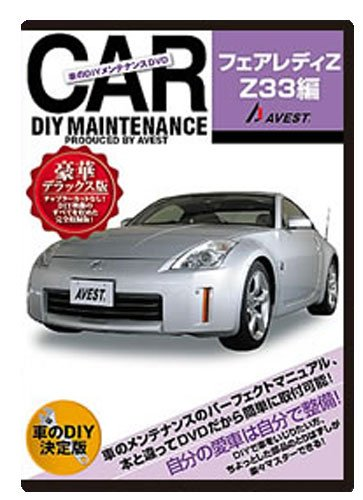 Car DIY maintenance DVD service manuals parts parts detachable fairlady Z33: