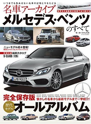 名車アーカイブ メルセデス・ベンツのすべて―懐かしの名車から最新モデルまで一挙紹介! (モーターファン別冊 名車アーカイブ)
