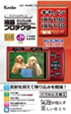 Kenko 液晶保護フィルム 液晶プロテクター Canon IXY190/IXY170/IXY140用 KLP-CIXY190