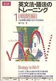 英文法・語法のトレーニング (1)戦略編
