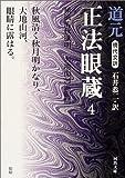 現代文訳 正法眼蔵 4 (河出文庫)