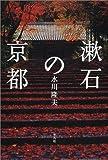 漱石の京都