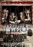アウシュビッツ行 最終列車 【期間限定価格】ヒトラー第三帝国ホロコースト [DVD]