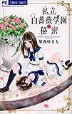 私立白薔薇学園の秘密 (少コミフラワーコミックス)