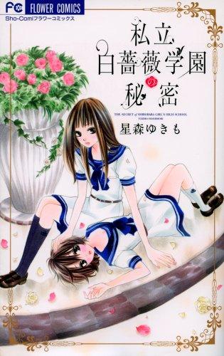 私立白薔薇学園の秘密 (フラワーコミックス)