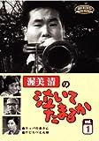 渥美清の泣いてたまるか VOL.1[DVD]
