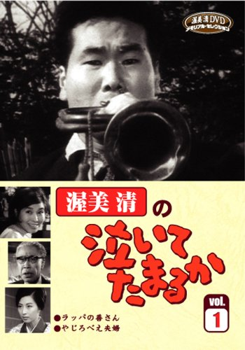 渥美清の泣いてたまるかVOL.1 [DVD]