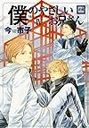 僕のやさしいお兄さん 4 (花音コミックス)