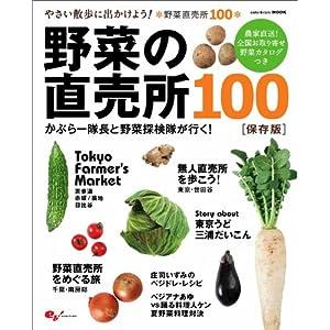 野菜の直売所100 かぶらー隊長と野菜探検隊が行く! (エンターブレインムック)