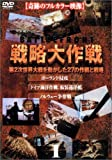 戦略大作戦(1) [DVD]
