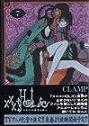 ×××HOLiC 第7巻 2005年10月17日発売