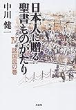 日本人に贈る聖書ものがたり (4)
