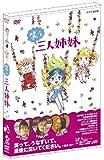 笑う三人姉妹 [DVD]
