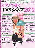月刊ピアノ2012年6月号増刊 ピアノで弾くTV&シネマ2012