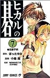 ヒカルの碁 7 (ジャンプ・コミックス)