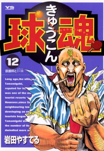球魂(12) (ヤングサンデーコミックス)