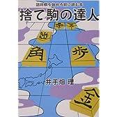 捨て駒の達人―詰将棋を始める前に読む本 (v2文庫)