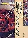 山本麗子の信州って、いつもおいしいね。