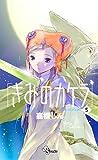 きみのカケラ 5 (少年サンデーコミックス)