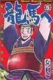 龍馬へ (第5巻)  少年マガジンコミックス