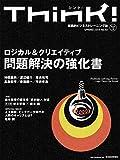 Think! 2015 Spring No.53 [雑誌]