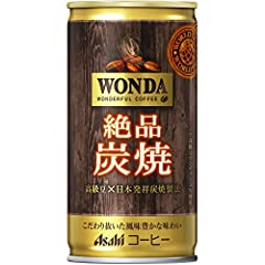アサヒ ワンダ ワールドトリップ 絶品炭焼