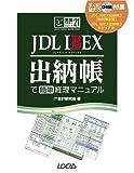 JDL IBEX出納帳で簡単経理マニュアル (完璧マスターシリーズ)