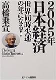 2005年日本経済世界同時失速の年になる!