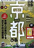 京都ぴあ 2014ー2015 (ぴあMOOK関西)