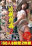 アダルト エロ 極上近親相姦Part.2 50人8時間2枚組 母ちゃんの乳と尻がそそるのでむしゃぶりついたら歓んだ!/ダイナマイトENTERPRISE [DVD]