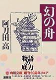 幻の舟 (角川文庫)