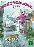 霧のむこうのふしぎな町 新装版 (講談社文庫)