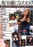 AV女優になったわけ―裸の仕事を選択した美女12名の赤裸々ドキュメント (TOEN MOOK NO. 57)