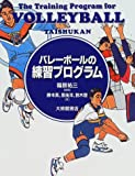 img - for Bareboru no renshu puroguramu. book / textbook / text book