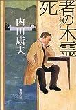 死者の木霊 (角川文庫)